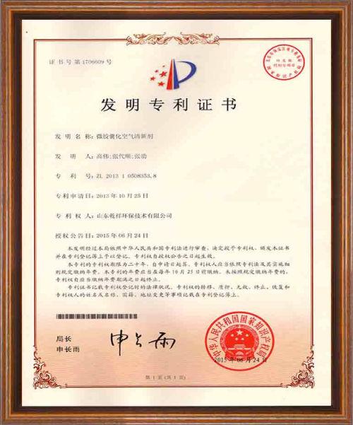 12博手机版下载产品国家专利